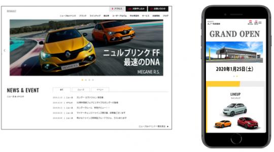 ルノー名古屋緑 Webサイト公開のお知らせ